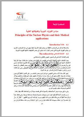 مقدمة في الفيزياء النووية وتطبيقاتها الطبية pdf