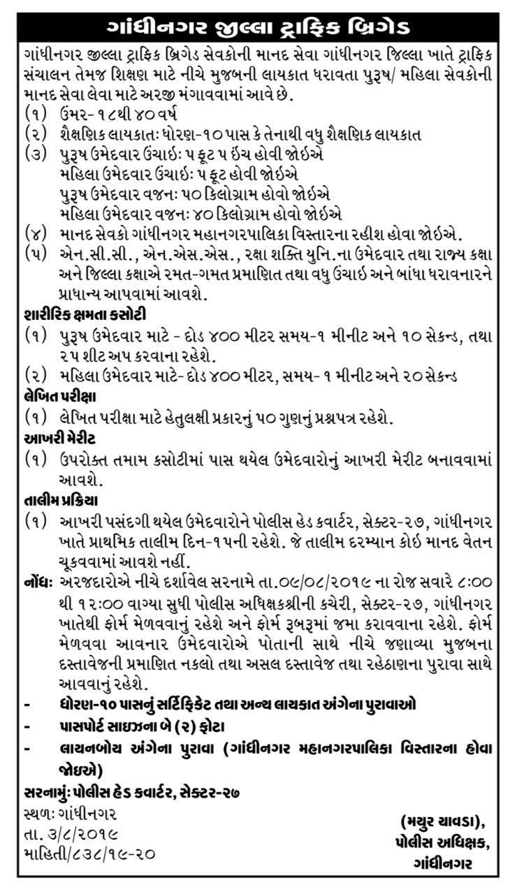 Gandhinagar District Traffic Brigade