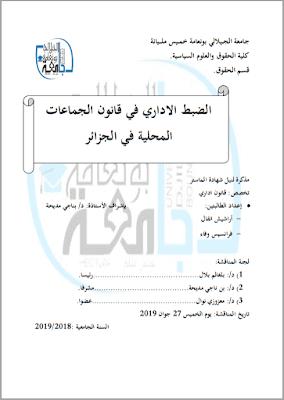 مذكرة ماستر: الضبط الإداري في قانون الجماعات المحلية في الجزائر PDF