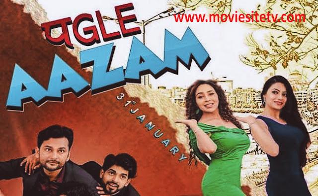Pagle Aazam Full Movie Download Tamilrockers | Movierulz