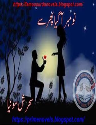 November aa gaya phir se by Sehrish Sonia complete pdf