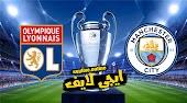 نتيجة مباراة مانشستر سيتي وليون اليوم السبت بتاريخ 15-08-2020 في دوري أبطال أوروبا