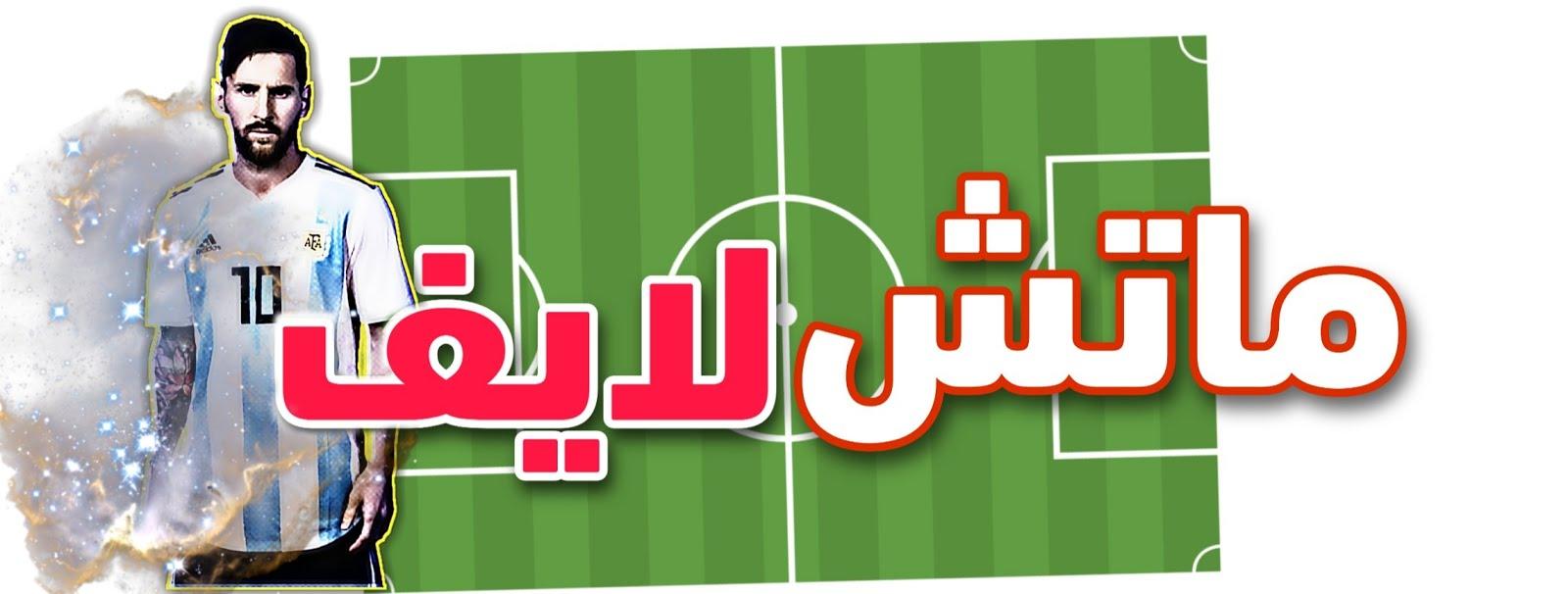 تشكيلة الزمالك امام نادي مصر