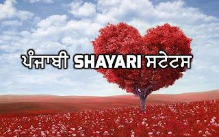 Punjabi Love Shayari-Sad ਪੰਜਾਬੀ ਸਟੇਟਸ