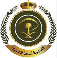 عاجل 40 وظيفة صحية في الإدارة العامة لصحة السجون في المملكة العربية السعودية للسعوديين فقط