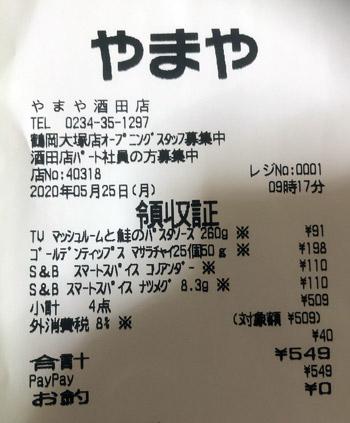 やまや 酒田店 2020/5/25のレシート