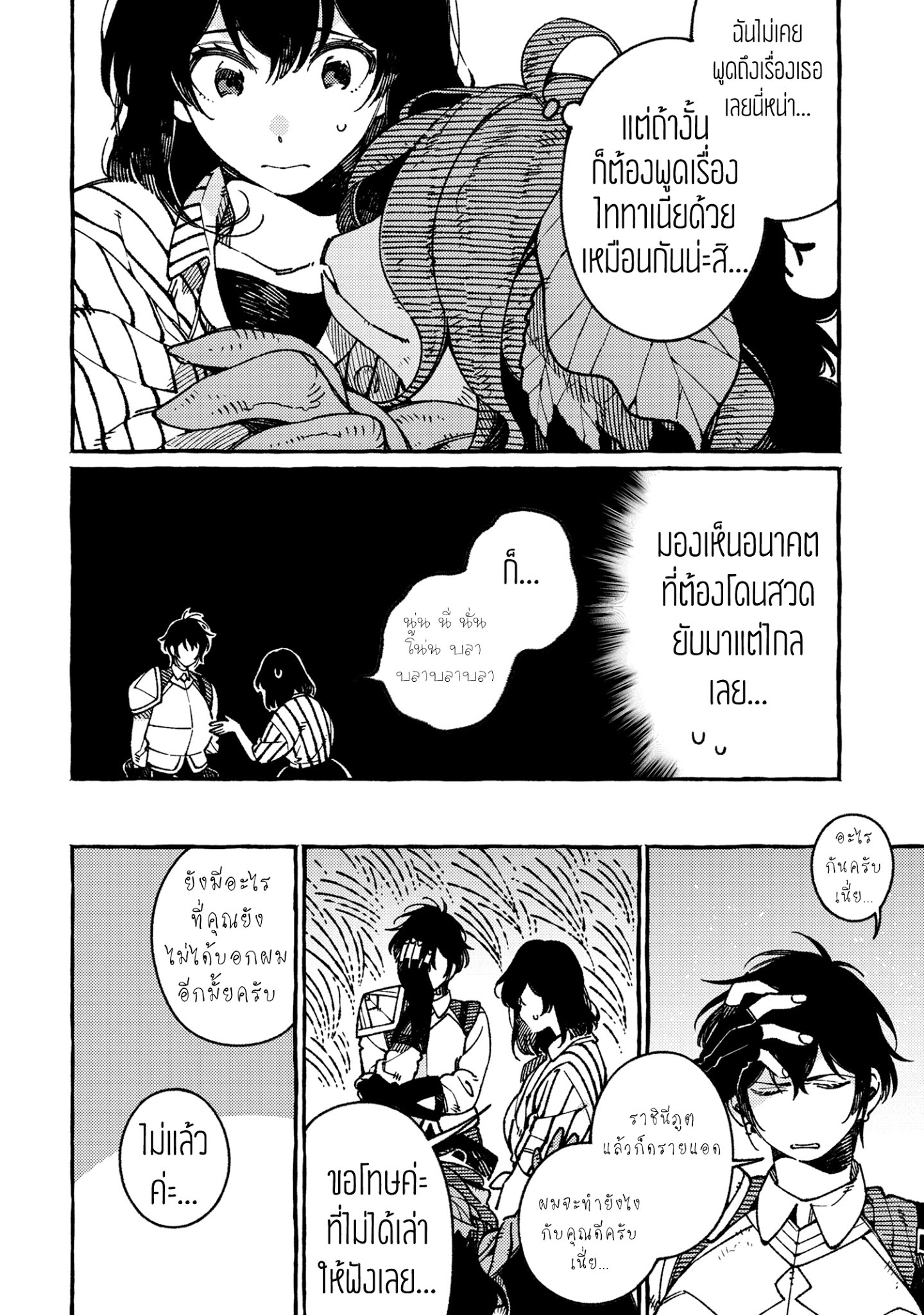 Isekai Omotenashi Gohan ตอนที่ 18.2 TH แปลไทย