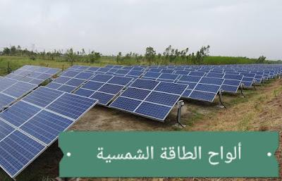 ما هي فوائد تركيب الألواح الشمسية في المنازل؟