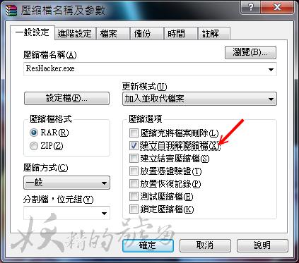 11 - [教學] 自製自解壓縮檔!受不了WinRAR死板的介面嗎?那就自己來設計一個模組吧!