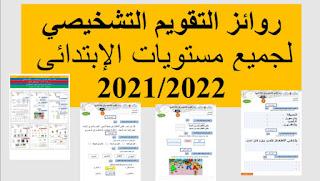 التوازيع السنوية لجميع مراجع المستوى الرابع ابتدائي 2021-2022