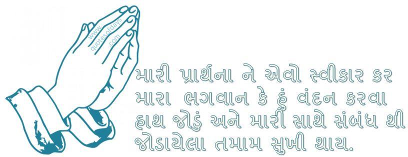 Mari  prathana  ne  evo  svikar kar mara   bhagavan  ke  hu  vandan  karava hath joḍu ane mari sathe sambandh thi joḍayela  tamam  sukhi  thay.