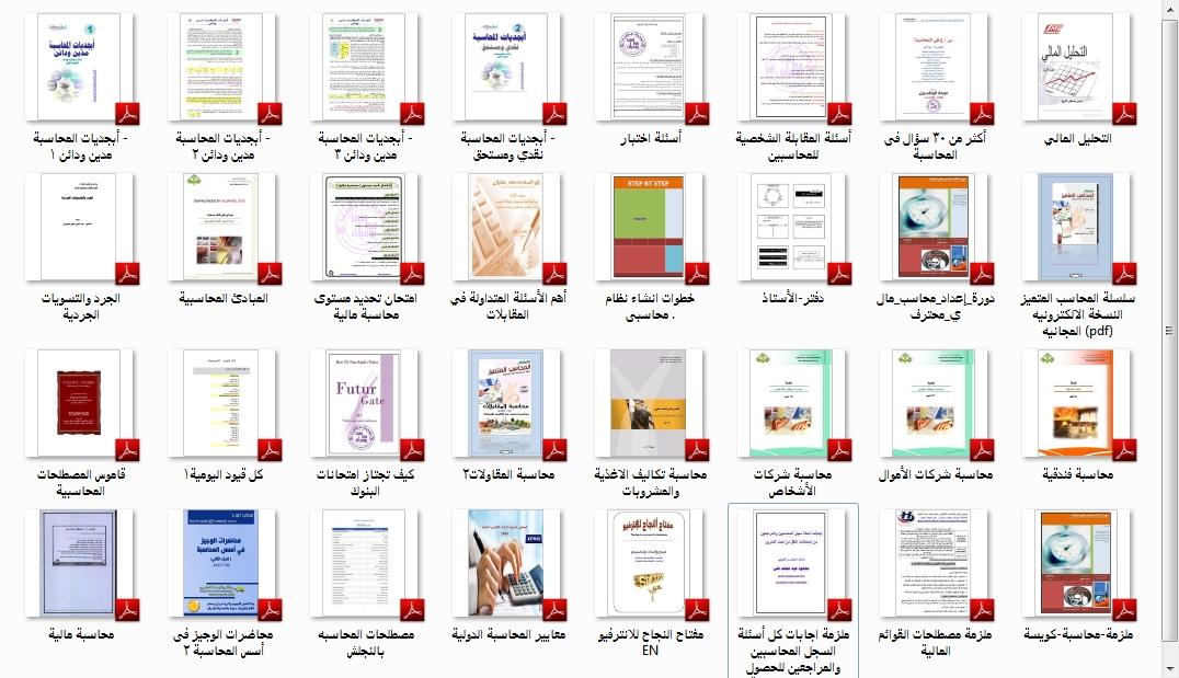 كتب محاسبية بصيغة pdf