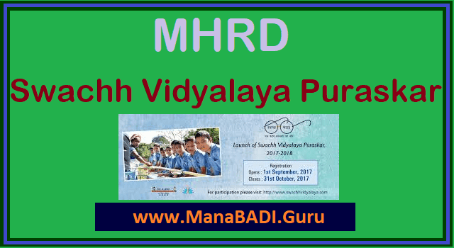 TS State, MHRD, Swachh Vidyalay Puraskar, SVP Award, TS Schools, Swachh Patashala, Awards