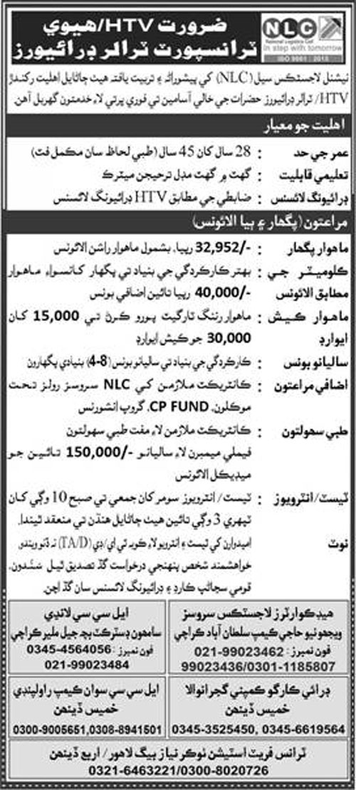 National Logistics Cell NLC Jobs 2021 | Multiple Vacancies