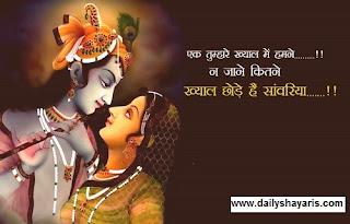 Radha-Krishna-Shayari,-status-with-images-2020