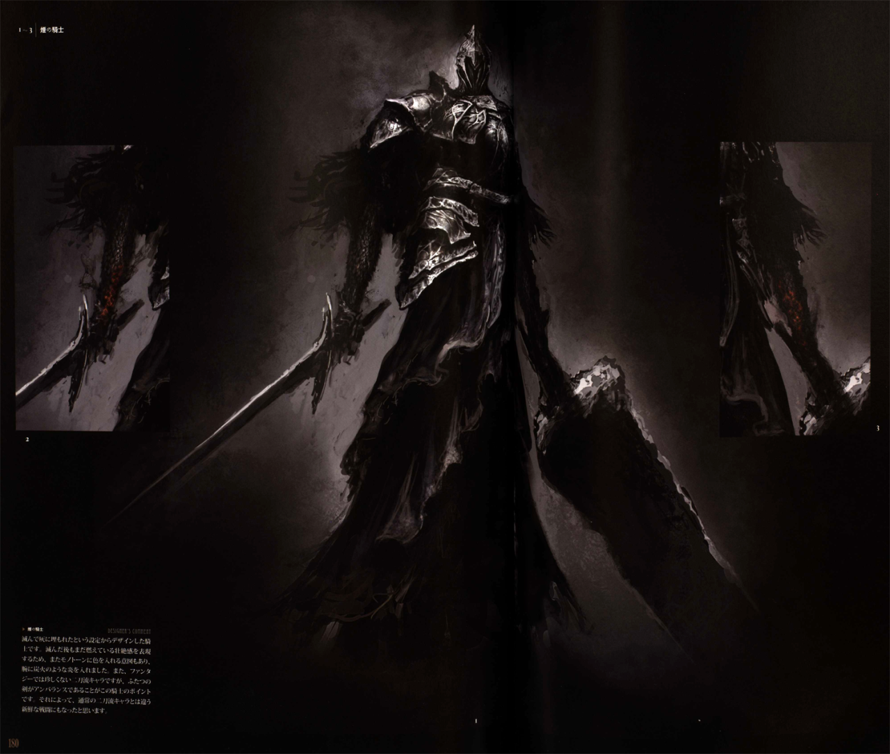 Gamer Freakz Dark Souls 2 Boss Profiles Fume Knight Sir Alonne