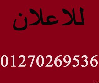 للاعلان 01270269536