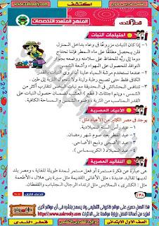 حصريا مذكرة منهج الباقة من كتاب قطر الندى للصف الأول الابتدائي الترم الاول