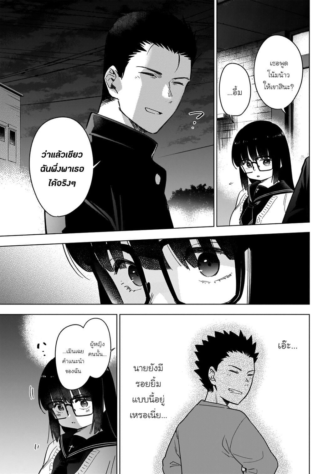 อ่านการ์ตูน Shounen no Abyss ตอนที่ 30 หน้าที่ 5