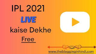 IPL live kaise dekhe 2021 free me   ipl live kis channel par aayega
