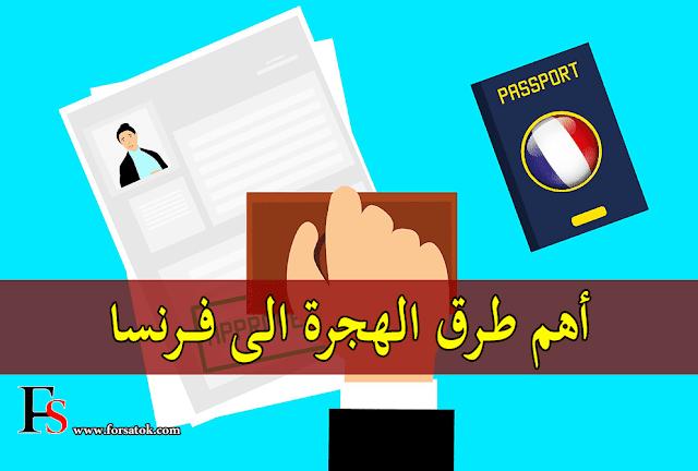 أهم طرق الهجرة الى فرنسا و أنواع التأشيرات الفرنسية و كيفية الحصول على الجنسية الفرنسية