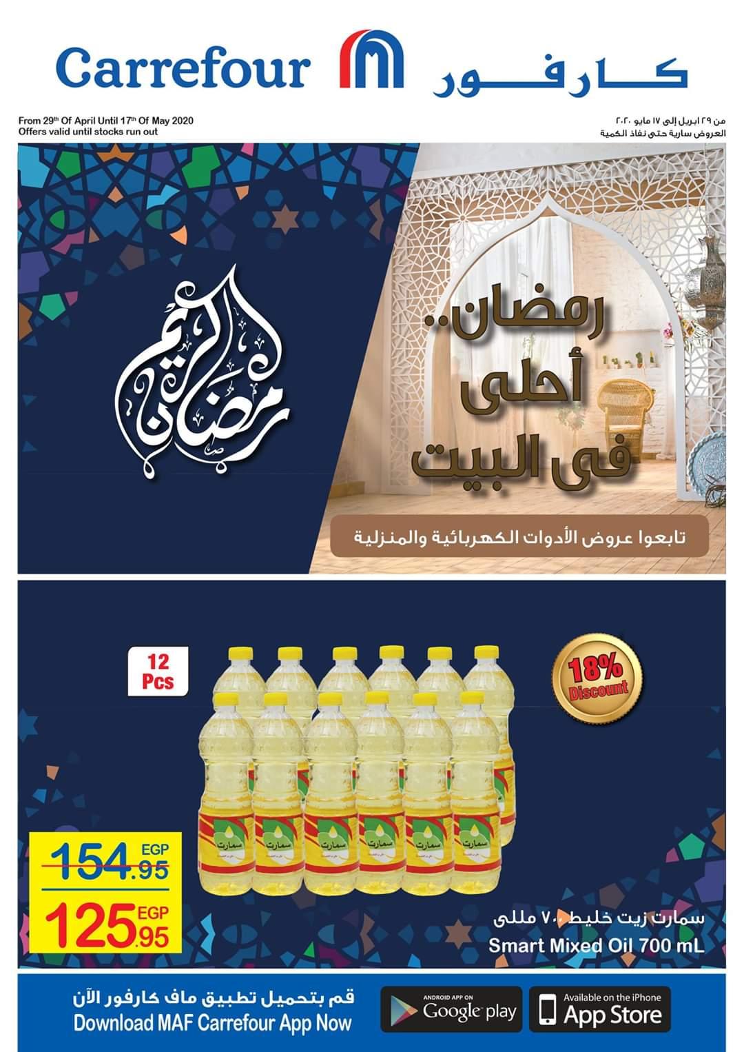 عروض كارفور مصر رمضان من 29 ابريل حتى 17 مايو 2020 هايبرماركت