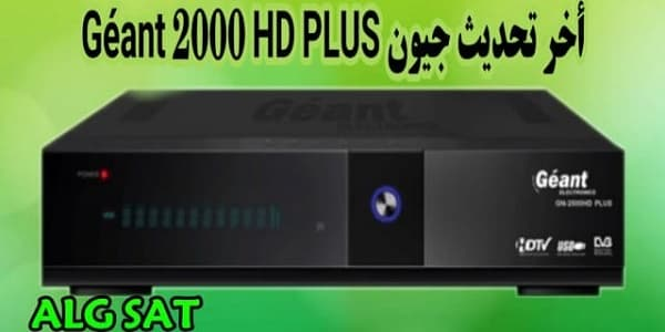 GEANT 2000 HD PLUS -جيون - اجهزة جيون - GEANT 2000 HD PLUS update