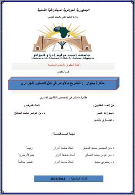 مذكرة ماستر: التشريع بالأوامر في ظل الدستور الجزائري PDF