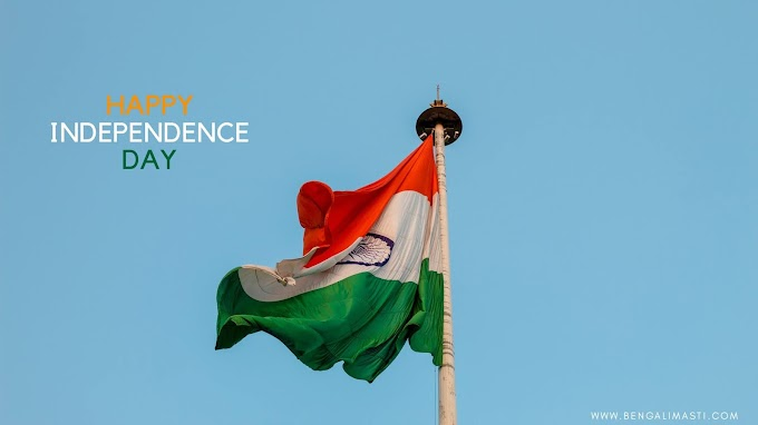 Happy Independence Day 2020: Status, Quotes, SMS, Shayari, Wishes, Facebook and WhatsApp status in Bengali