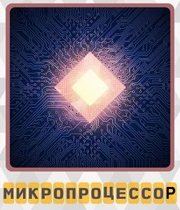 на плате установлен микропроцессор 5 уровень игры 600 слов