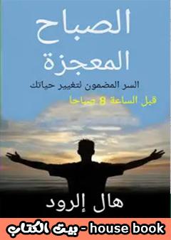 تحميل كتاب معجزة الصباح بالعربية