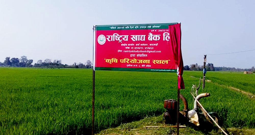 Rashtriya Khadhya Bank