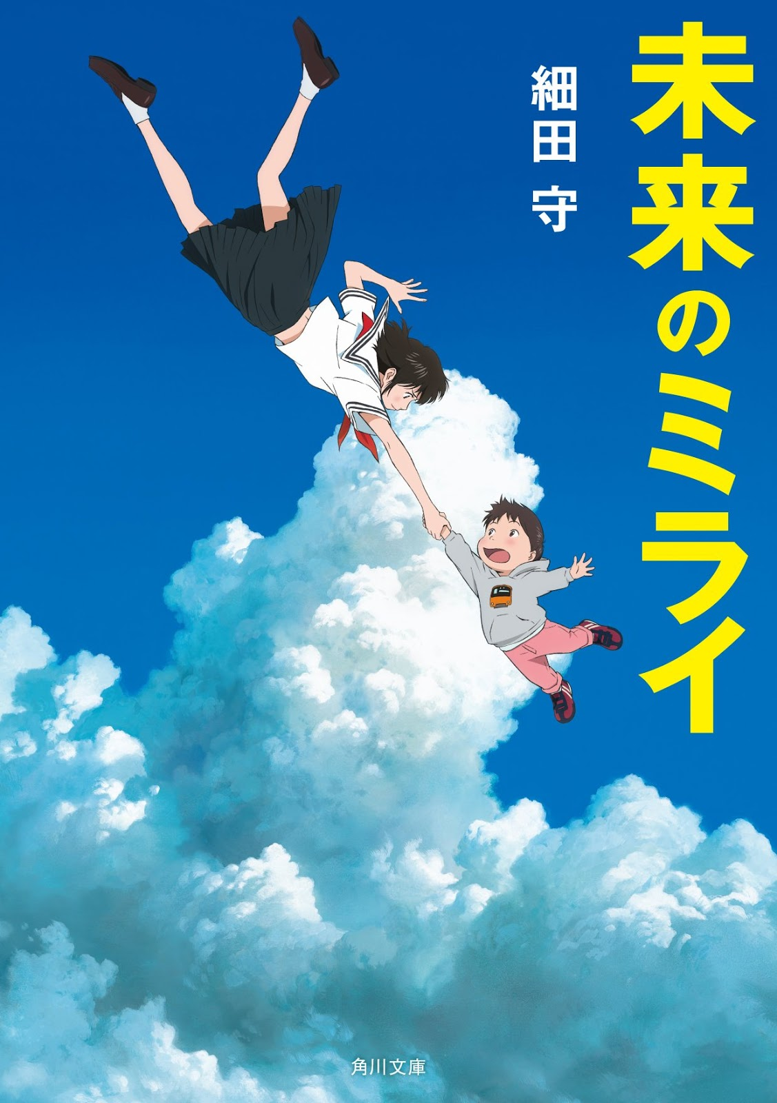 Japanese film Mirai (未来のミライ) in Pittsburgh for one more day, December 8.