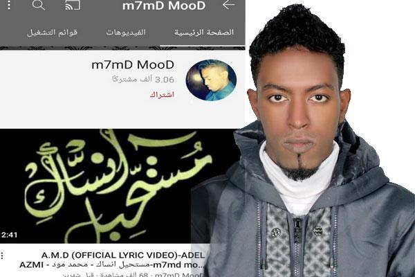من اليوتيوب الى العالمية ينطلق نجم الهيب هوب محمد مود