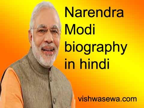 नरेंद्र मोदी का जीवन परिचय | Narendra Modi biography in hindi