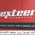 شركة نيكستير للسيارات تشغيل 25 عامل و عاملة إنتاج بمدينة القنيطرة