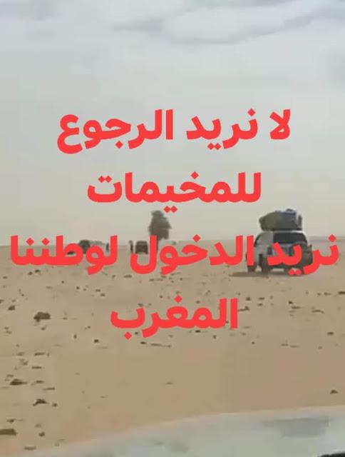 عاجل رسائل استنجاد من ساكنة تندوف المحاضرة  للإلتحاق بأرض الوطن  المغرب