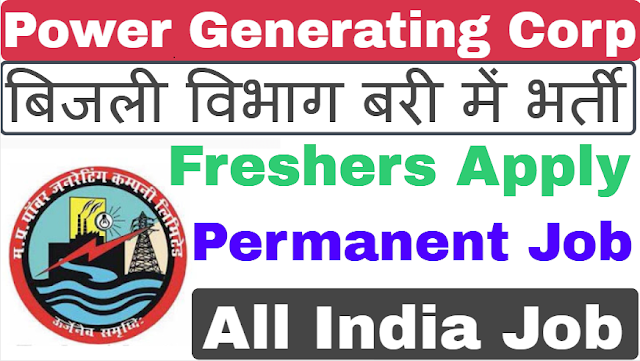 Power Generating Company Limited Recruitment 2019 For Various Post | MPPGCL Recruitment 2019