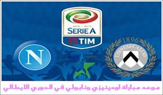 موعد مباراة اودينيزي ونابولي في الدوري الايطالي
