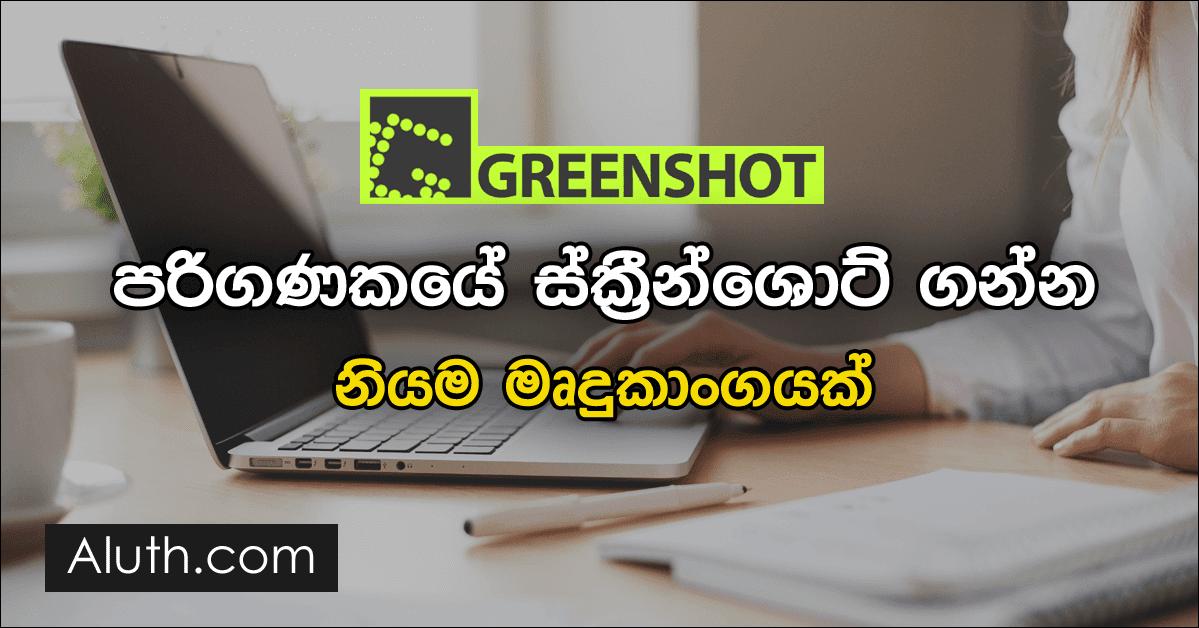 කිසිදු අපහසුතාවකින් තොරව පරිගණකයෙන් ලැප් එකෙන් ඉතාමත් පහසුවෙන් ස්ක්රින්ශොට් ගන්න පුළුවන් මෘදුකාංගයක් ලෙස GreenShot මෘදුකංගය හදුන්වාදිය හැකිය.