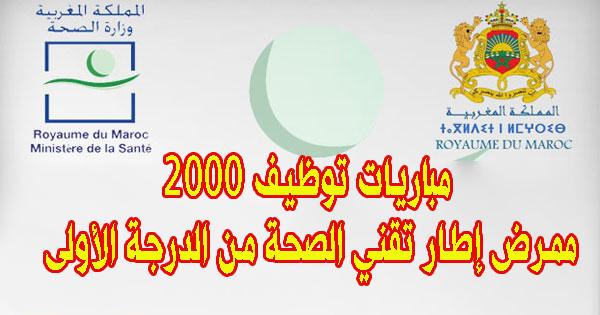 النتائج النهائية لمباراة توظيف 2000 ممرض إطار تقني الصحة من الدرجة الأولى – السلم 10