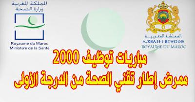 مباريات توظيف 2000 ممرض إطار تقني الصحة من الدرجة الأولى