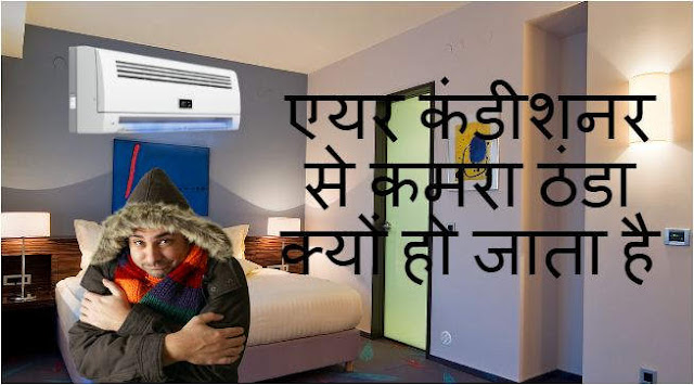 Why is The Air Conditioner Cooled The Room