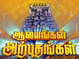 Aalayangal Arputhangal 20-03-2018 Puthuyugam Tv