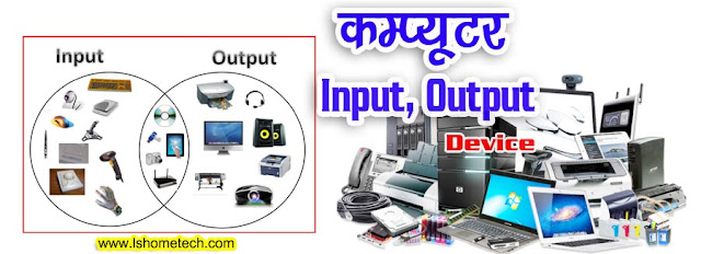 Input and output device of computer