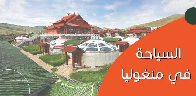 السياحة في منغوليا | افضل 10 جهات السياحة في دولة منغوليا