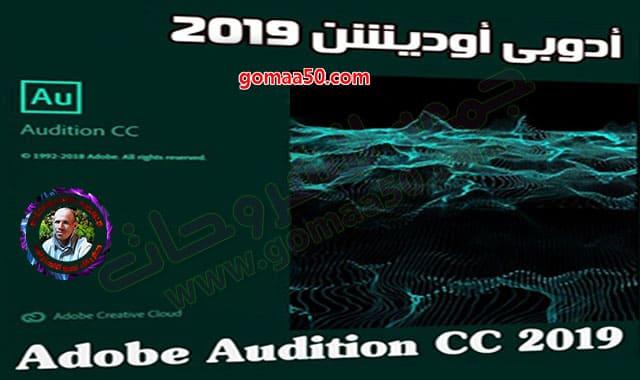 برنامج أدوبى أوديشن 2019  Adobe Audition CC 2019 v12.1.5.3