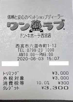 ペットショップ ワンラブ ドン・キホーテ西宮店 2020/6/3 利用のレシート