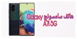 مواصفات و مراجعة لهاتف Galaxy A71 5G و هاتف Galaxy A51 5G