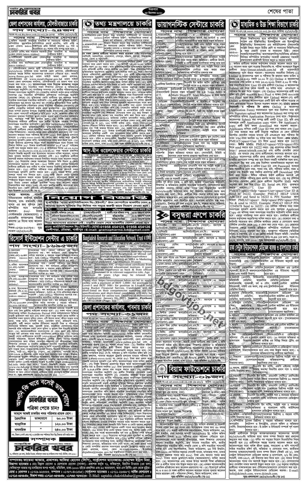 Saptahik chakrir khobor 25 Dec 2020